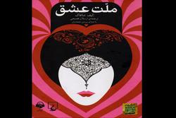 Elif Şafak'ın Aşk romanı İran'da sesli kitaba dönüştürüldü