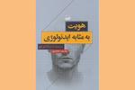 کتاب «هویت به مثابه ایدئولوژی» منتشر شد
