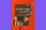 کتاب «دیالکتیک سکولارسازی درباره عقل و دین» منتشر شد