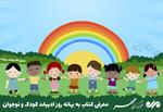 کتابهایخوب برای بچههای خوب