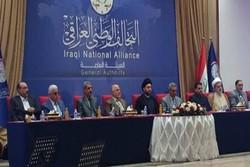 نشست ائتلاف ملی عراق
