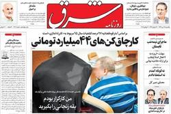 صفحه اول روزنامههای ۱۸ تیر ۹۶