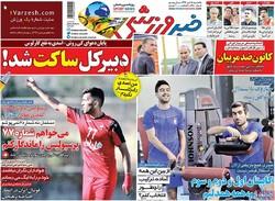 صفحه اول روزنامههای ورزشی ۱۸ تیر ۹۶