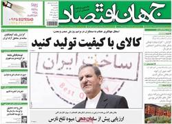 صفحه اول روزنامههای اقتصادی ۱۸ تیر ۹۶