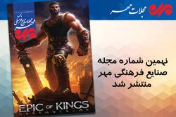 مجله صنایع فرهنگی شماره نهم