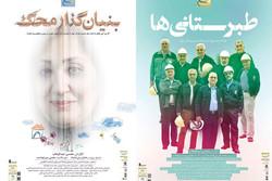 اکران ۲ مستند از محسن عبدالوهاب در «هنر و تجربه»