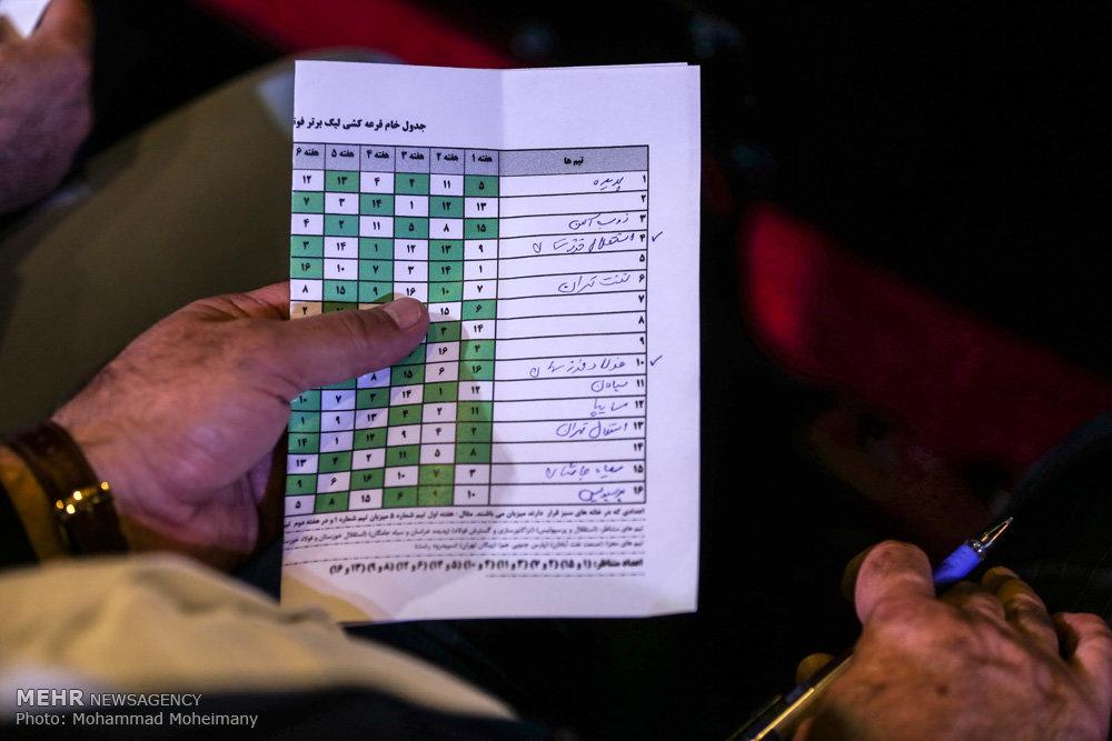 مراسم قرعه کشی هفدهمین دوره لیگ برتر فوتبال