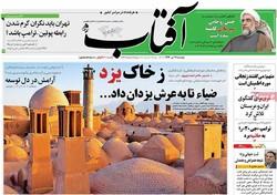 صفحه اول روزنامههای ۱۹ تیر ۹۶