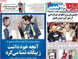 صفحه اول روزنامههای ورزشی ۱۹ تیر ۹۶
