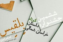 جشنواره داستان کوتاه