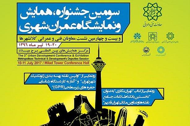 طهران تقيم الدورة الثالثة لمعرض ومؤتمر التنمية الحضرية