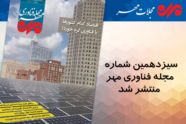 سیزدهمین شماره مجله «فناوری مهر» منتشر شد