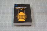 کتاب «نظام معرفت شناسی اشراقی سهروردی» تجدید چاپ شد
