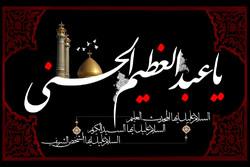 حضرت عبدالعظیم حسنی(ع) پایههای اندیشه اسلامی را تقویت کرد