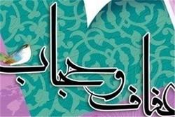 اجرای برنامه های هفته عفاف و حجاب در ۴۰ هزار پایگاه مقاومت بسیج