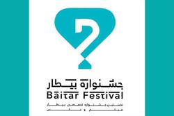 پوستر جشنواره فیلم و عکس بیطار