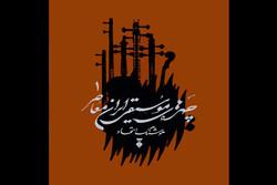 چهره های موسیقی ایران معاصر