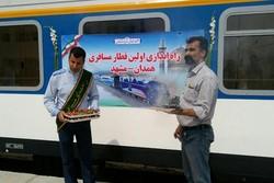 قطار همدان
