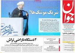صفحه اول روزنامههای ۲۱ تیر ۹۶