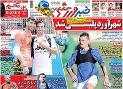 صفحه اول روزنامههای ورزشی ۲۱ تیر ۹۶