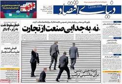 صفحه اول روزنامههای اقتصادی ۲۱ تیر ۹۶