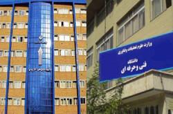 تصمیم ادغام یا تجمیع ۲ دانشگاه مهارتی باید از کانال مجلس بگذرد