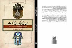 کتاب «این رنج، یک رنج نیست» منتشر شد