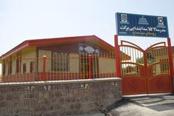 مجوز ساخت ۶ آموزشگاه بنیاد برکت در آران و بیدگل صادر شد