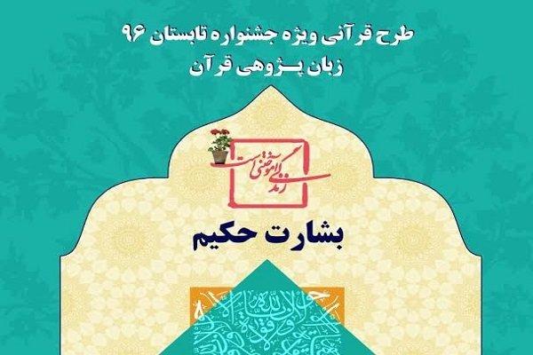 ثبت نام دوره «زبان پژوهی قرآن» در مراکز آموزشی سازمان فرهنگی هنری