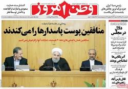 صفحه اول روزنامههای ۲۲ تیر ۹۶