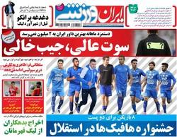 صفحه اول روزنامههای ورزشی ۲۲ تیر ۹۶
