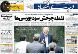 صفحه اول روزنامههای اقتصادی ۲۲ تیر ۹۶