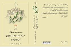 جلد سوم کتاب نورمجرد منتشر شد