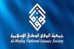 """جمعية الوفاق ترد على بيع نظام البحرين """"القدس وفلسطين"""""""