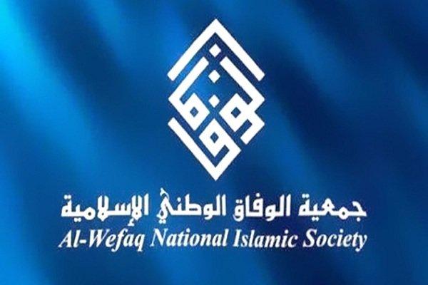 الوفاق البحرينية تقدم مرئيات لحل سياسي للازمة في البحرين