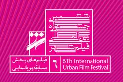 فیلم های پویانمایی جشنواره فیلم شهر
