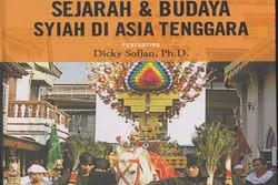کتاب «تاریخ و فرهنگ شیعه در آسیای جنوب شرقی» نقد شد