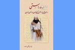 «راه راستی؛ بررسی ونقد باورهای زرتشتیان و باستان ستایان» منتشر شد