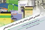 انتشار جلد اول مجموعه کتابشناسی تحلیلی وانتقادی رفاه و سیاستگذاری