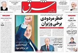 صفحه اول روزنامههای ۲۴ تیر ۹۶