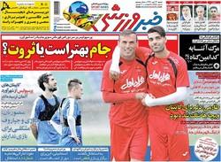 صفحه اول روزنامههای ورزشی ۲۴ تیر ۹۶