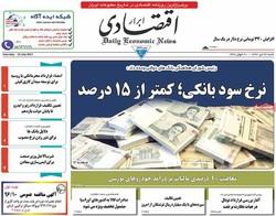 صفحه اول روزنامههای اقتصادی ۲۴ تیر ۹۶