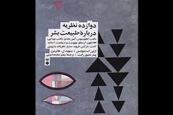 «دوازده نظریه درباره طبیعت بشر» چاپ شد