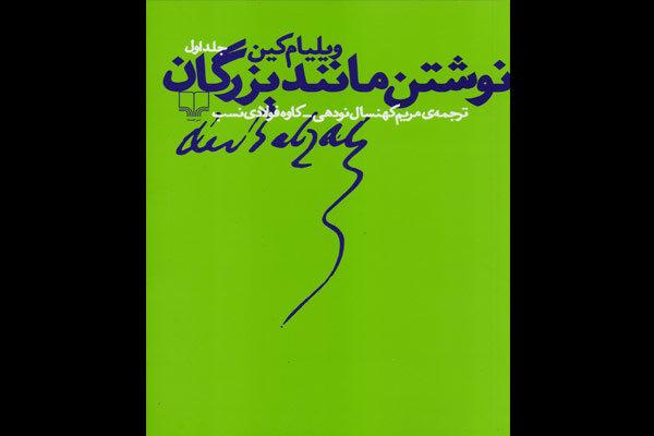 جلد اول «نوشتن مانند بزرگان» چاپ شد