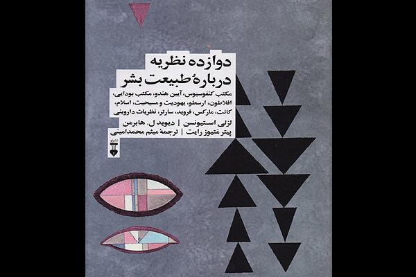 «دوازده نظریه درباره طبیعت بشر» به چاپ پنجم رسید