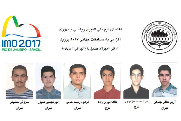 ۶ مدال رنگین برای دانش آموزان ایرانی در المپیاد جهانی ریاضی