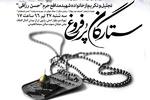 برپایی مراسم تجلیل از خانواده شهید رزاقی در تهران