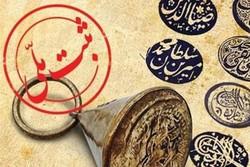 ۴ اثر تاریخی خوزستان ثبت ملی شد