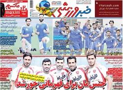 صفحه اول روزنامههای ورزشی ۲۵ تیر ۹۶