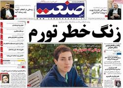 صفحه اول روزنامههای اقتصادی ۲۵ تیر ۹۶